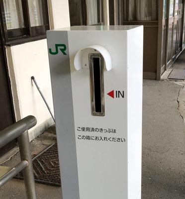 磐梯熱海駅02.jpg