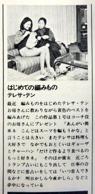 編み物1975-1_01.jpg