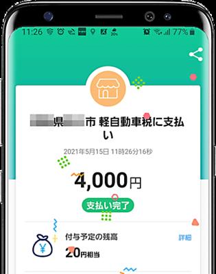 軽自動車税.png