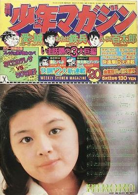 週刊少年マガジン1974-20(S49.05)01.jpg