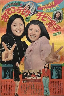 週刊少年マガジン1974-20(S49.05)02.jpg