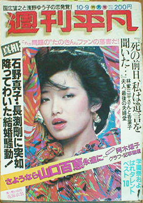 週刊平凡19801009_01.jpg