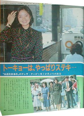 週刊平凡19801009_02.jpg