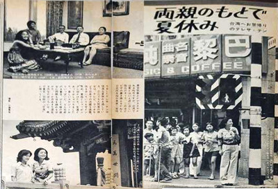 週刊平凡s49-9-12.jpg