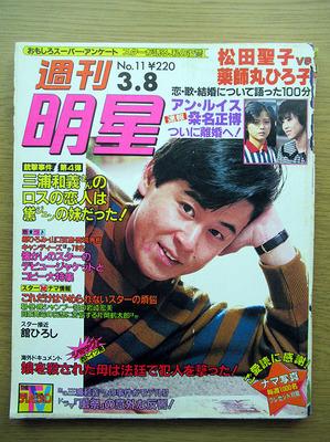 週刊明星 1984年3-8号01.jpg