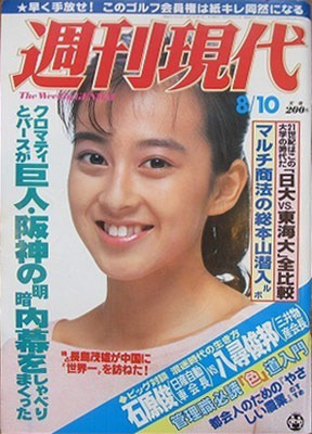 週刊現代-1985-8-10_01.jpg