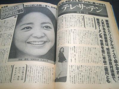 週刊現代-1985-8-10_02.jpg