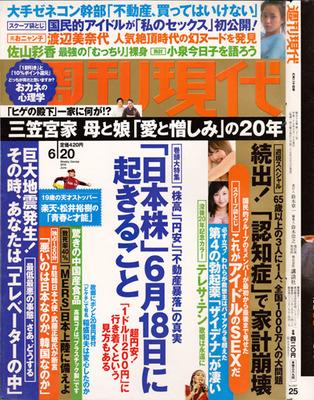 週刊現代01.jpg