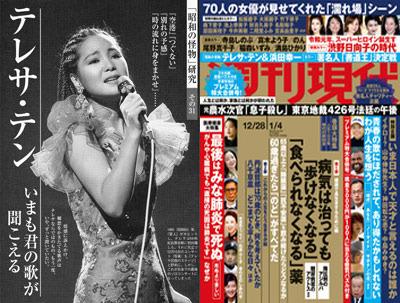 週刊現代20191223-thumb0001.jpg