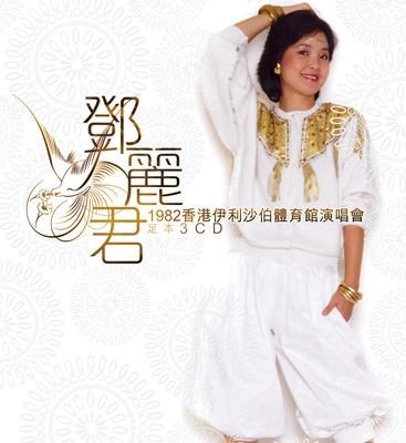�ケ麗君1982香港伊利沙伯體育館演唱會3cd.jpg