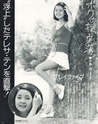 雑誌「プレイファイブ」74-09.jpg