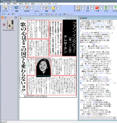 雑誌記事OCR01.png