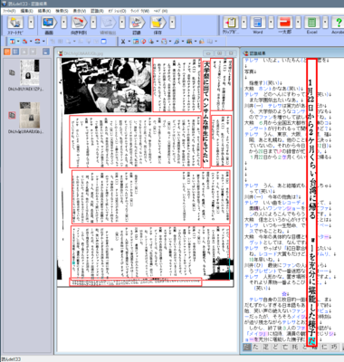 雑誌記事OCR02.png