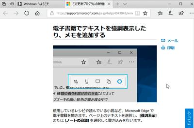 電子書籍でテキストを強調表示したり、メモを追加する.png