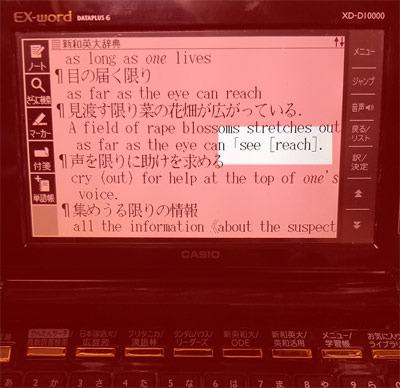 電子辞書ミス02.jpg