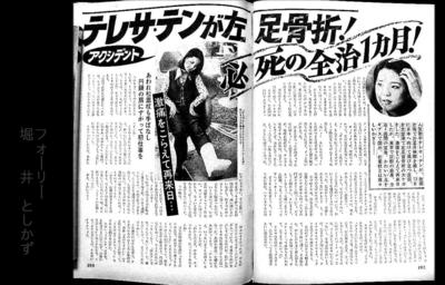 骨折新聞記事.png
