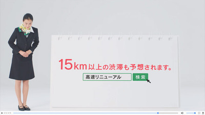 高速道路リニューアルCM.jpg