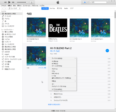 Hi-Fi-Set-2-itunes.png