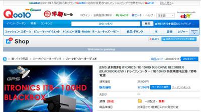 ITB-100HD_qoo10_2.jpg