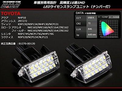 LEDナンバー灯04.jpg