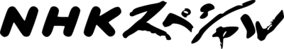 NHK-special-logo.png