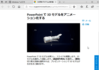 PowerPoint-で-3D-モデルをアニメーション化する.png