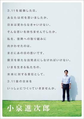SHINJIRO-KOIZUMI.jpg