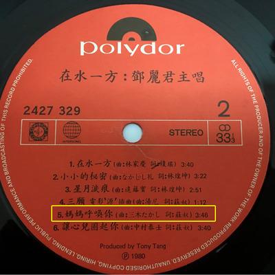 _teresa_teng___vinyl_lp_polydor__2427_329_1980_hong_kong_1505440657_19ec7a683-(2).jpg