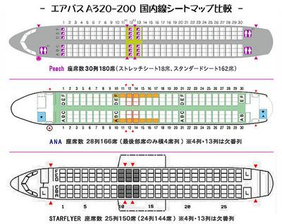 a320-seat05.jpg