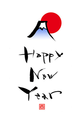 a_happy_new_year01.png