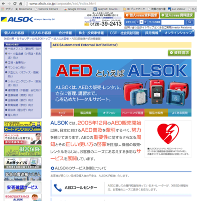 alsok-aed01.png