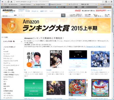 amazon-ranking2015_01.png