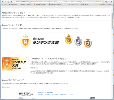 amazon-ranking2015_06.png