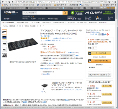 amazon_all-in-one.png