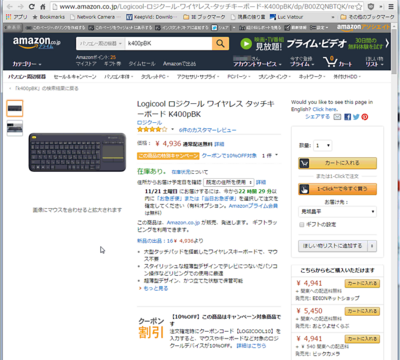 amazon_k400pbk.png