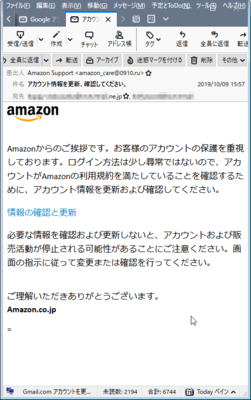 amazon_spam01.png