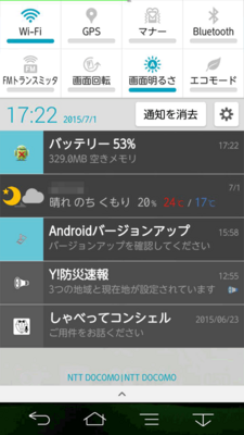 android_verup01.png