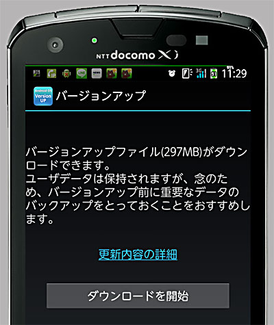 android_verup_01.jpg