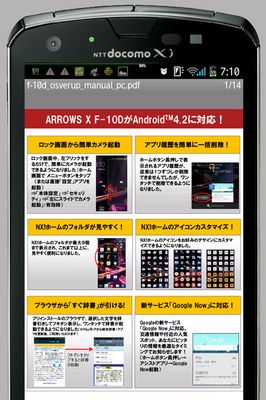 android_verup_02.jpg