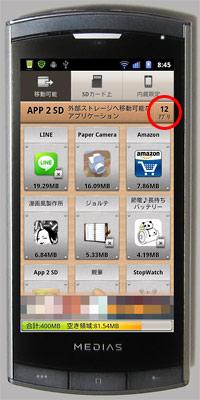 app2sd_1.jpg