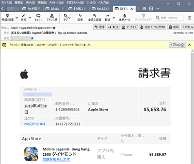 apple-phishing01.png
