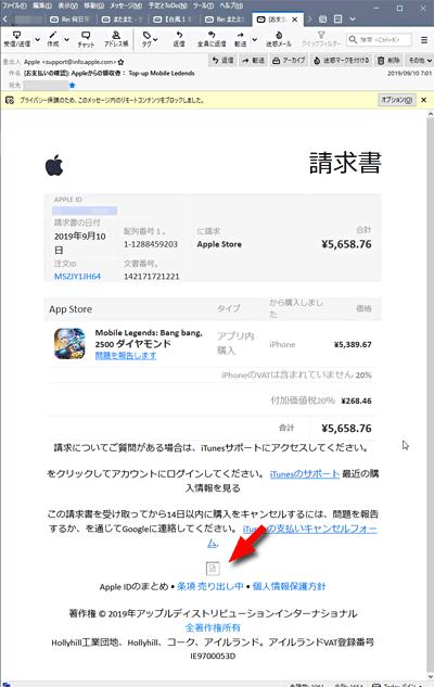 apple-phishing02.png