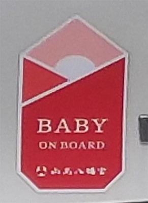 baby-sticker02.jpg