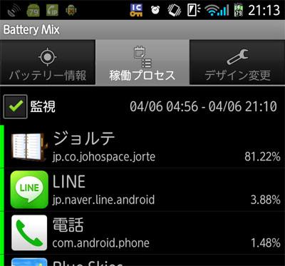 batterymix_jorte1.jpg