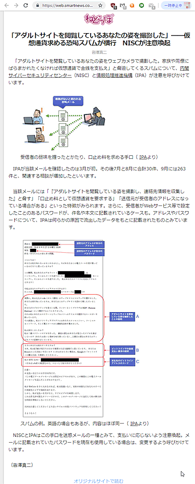 bitcoin_spam02-2.png