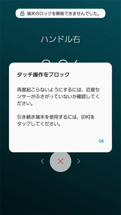 blocked_touching.png