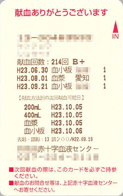 blood110921.jpg