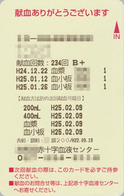 blood130126.jpg