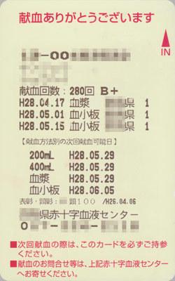 blood160515.jpg