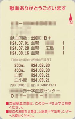 blood20120816.jpg